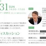 大南氏をお招きして、講演会を開催します。